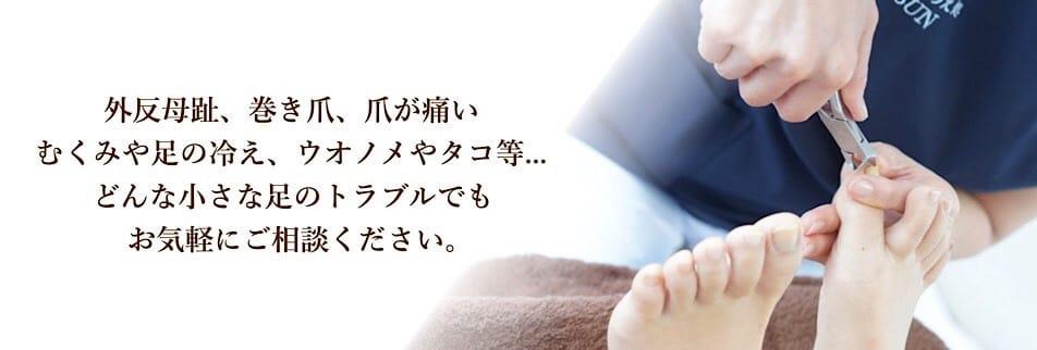 愛知県東海市のフットケアサロン『足ととのえ処SUN(サン)』/外反母趾や巻き爪などの足のトラブルに...